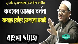 কবরের আজাব বর্ননা করতে কেদে ফেললো সবাই । Mufti Rezaul Karim Bangla Waz -মুফতি রোজাউল করিম বাংলা ওয়াজ