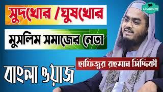 সুদখোর / ঘুষখোর আজ মুসলিম সমাজের নেতা । হাফিজুর রহমান সিদ্দিকী বাংলা ওয়াজ । Hafizur Rahman Siddiki