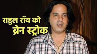 Bigg Boss 1 Winner Rahul Roy Ki Tabiyat Kharab, Nanavati Aspatal Hue Bharti