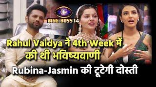 Bigg Boss 14: Rahul Vaidya Ne 4th Week Me Rubina-Jasmin Ke Dosti Par Kya Kaha Tha?   Viral Video