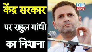 केंद्र सरकार पर Rahul Gandhi का निशाना | ट्वीट कर सरकार पर साधा निशाना | #DBLIVE