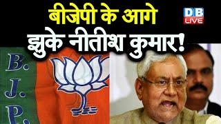 BJP के आगे झुके Nitish Kumar ! | सरकार में बीजेपी का बढ़ेगा कद | #DBLIVE