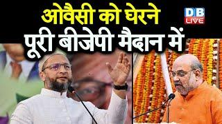 Owaisi को घेरने पूरी BJP मैदान में | हैदराबाद निगम चुनाव के लिए थमा प्रचार | #DBLIVE