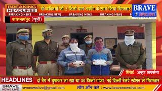 #Tilhar : पुलिस ने हासिल की दो बड़ी कामयाबियां, 40 लाख कीमत के मादक पदार्थ सहित 03 तस्कर गिरफ्तार