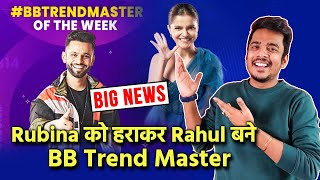Bigg Boss 14: Rahul Vaidya Bana Trend Master Of The Week, Lagatar 5th Time Nahi Jeet Payi Rubina
