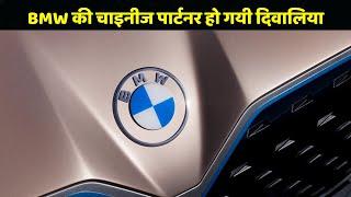 दिवालियेपन की कगार पर BMW की Chinese Partner, इतने मिलियन डॉलर का है क़र्ज़