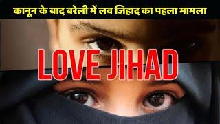 Uttar Pradesh में Law बनने के बाद Bareilly में सामने आया Love Jihad का पहला मामला