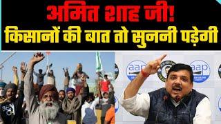 Kisan Andolan को लेकर BJP के Amit Shah पर जमकर बरसे AAP के Sanjay Singh