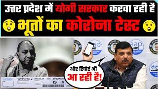 AAP के Sanjay Singh ने Yogi Adityanath का एक और Corruption किया Expose | BJP Covid Test Scam Exposed
