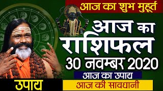 30 November 2020 Aaj Ka Rashifal    आज का राशिफल    Daily Rashifal   