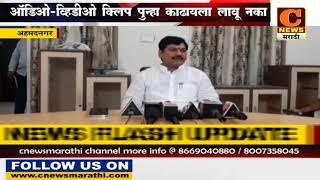 ऑडिओ-व्हिडीओ क्लिप पुन्हा काढायला लावू नका - मंत्री धनंजय मुंडेंचा भाजपाला इशारा   Dhananjay Munde