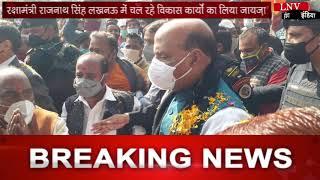 रक्षामंत्री राजनाथ सिंह लखनऊ में चल रहे विकास कार्यों का लिया जायज़ा