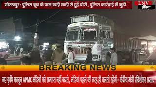 गोरखपुर: पुलिस बूथ के पास खड़ी गाड़ी से हुई चोरी, पुलिस कार्रवाई में जुटी..