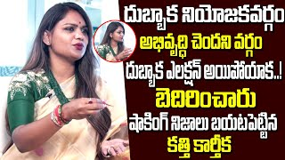 Kathi Karthika Reveals Shocking Incident about After Dubbaka Elections | Latest News | Top Telugu TV