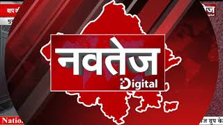 Navtej Digital News Bulletin, 29.11.2020 National News I देश और दुनिया की Latest News Upadate