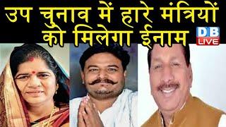 Madhya Pradesh उप चुनाव में हारे मंत्रियों को मिलेगा ईनाम | madhya pradesh latest news | #DBLIVE