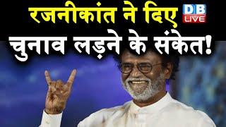 Rajinikanth ने दिए चुनाव लड़ने के संकेत! | समर्थकों से कहा तैयारी रखें | #DBLIVE