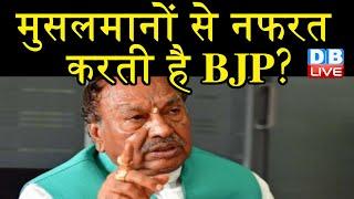 मुसलमानों से नफरत करती है BJP? | बीजेपी नेता के बयान से मचा बवाल | #DBLIVE