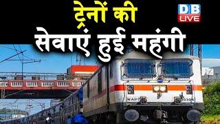 ट्रेनों की सेवाएं हुई महंगी | स्पेशल ट्रेनों का किराया हुआ निर्धारित | #DBLIVE