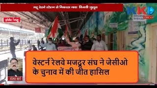 Indaur  Western Rilway Majdoor Sangh ने J.C.O के चुनाव में की जीत हासिल..