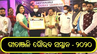 Geetanjali Gourav Samman 2020 | କେଉଁ କେଉଁ ବ୍ୟକ୍ତି ବିଶେଷ ସମ୍ବର୍ଦ୍ଧିତ ହେଲେ ଦେଖନ୍ତୁ | Full Coverage