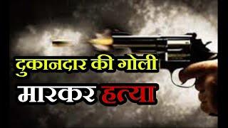 Aligarh Crime News | दुकानदार की गोली मारकर हत्या,, Police मामले की जांच में जुटी