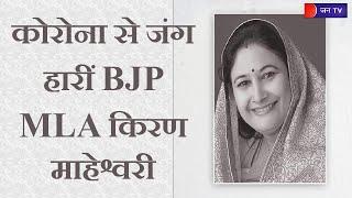 RIP Kiran Maheshwari | कोरोना से जंग हारी राजस्थान की सीनियर BJP MLA किरण माहेश्वरी, मेदांता मे निधन