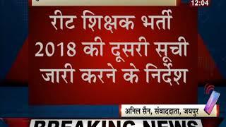 Jaipur News | Chief Minister Ashok Gehlot  दिखाई संवेदनशीलता | JAN TV