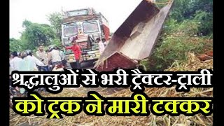 Shahjahanpur Road Accident | श्रद्धालुओं से भरी ट्रैक्टर-ट्रॉली को ट्रक ने मारी टक्कर | JAN TV