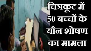 Chitrakoot UP News | 50 बच्चों के यौन शोषण का मामला, CBI ने आरोपी इंजीनियर के घर पर की छानबीन
