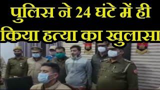 Aligarh News |  पुलिस ने 24 घंटे में ही किया हत्या का खुलासा, दुकानदार के हत्यारे को किया गिरफ्तार