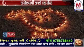 त्रिपुरारी पौर्णिमा सावेडीतील दत्त मंदिरात साजरी , लख्ख प्रकाशाने  उजळला आसमंत