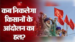 Farmers Protest: दिल्ली के इन बॉर्डरों पर किसानों ने लगाया जाम, कैसे होगा इस आंदोलन का समाधान?