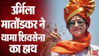 Shivsena से जुड़ी Urmila Matondkar, साल भर पहले छोड़ी थी Congress
