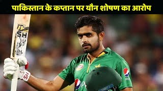 Pakistan Cricket Team के Captain Babar Azam पर लड़की ने लगाया Sexual Harassment का आरोप