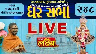 LIVE || Divya Satsang Ghar Sabha-248 || Pu.Nityaswarupdasji Swami || Vadtaldham, Gujarat