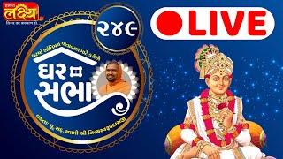 LIVE || Divya Satsang Ghar Sabha-249 || Pu.Nityaswarupdasji Swami || Sardhar, Rajkot
