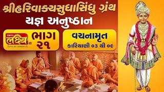 શ્રી હરિવાક્યસુધાસિંધુ ગ્રંથ યજ્ઞ અનુષ્ઠાન||Swami Nityaswarupdasji || Tirthdham Sardhar || Part- 21