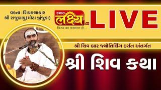 LIVE || Shiv Katha || Pu.Rajubapu || Haridwar, Uttrakhand || Day 08
