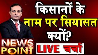 News Point | किसानों के नाम पर सियासत क्यों? kisan rally,PM modi in Varanasi, desh bandhu #DBLIVE