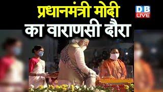 प्रधानमंत्री मोदी का वाराणसी दौरा |  Dev Deepawali in Varanasi | #DBLIVE