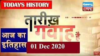 आज का इतिहास | Today History | Tareekh Gawah Hai | Current Affairs In Hindi | 01 Dec 2020 | #DBLIVE