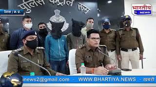 चेन स्नेचिंग की वारदात को अंजाम देने वाले गिरोह के 2 सदस्य गिरफ्तार... #bn #mp
