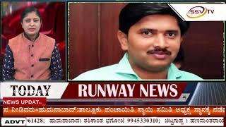 SSVTV RUNWAY NEWS  30-11-2020