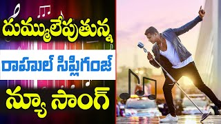 Singer Rahul Sipligunj New Song | Mana Nagaram Hyderabad Anthem Full Video Song | Top Telugu TV