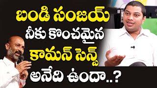 బ్యాలెట్ ఓటింగ్ తో బిజేపికి భారీ దెబ్బ పడనుందా..? | Political Analyst Bala | GHMC Elections 2020