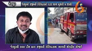 JETPUR જેતપુરની સંજીવની હોસ્પિટલનો સ્ટાફ આગ બુઝાવી ન શકયો 30 11 2020