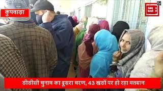 डीडीसी चुनाव दूसरा चरण: 43 खंडों के लिए मतदान शुरू... देखिए मतदाताओं में कैसा है जोश