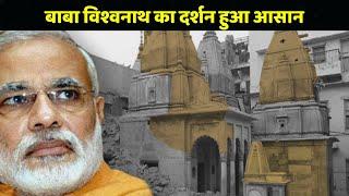 Kashi Vishwanath Corridor से बाबा नगरी का कायाकल्प, Baba Vishwanath का दर्शन हुआ आसान