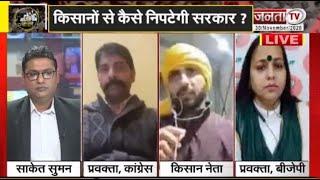 Political Panchayat:किसानों ने सरकार को दिया अल्टीमेटम, तो क्या बंद हो जाएगा दिल्ली का दूध और सब्जी?